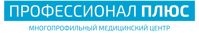 Медицинский Центр «Профессионал Плюс»